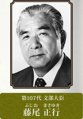 第107代 文部大臣 藤尾 正行(ふじお まさゆき)