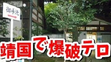 靖国神社で爆発 警視庁、テロの可能性もあるとみて捜査