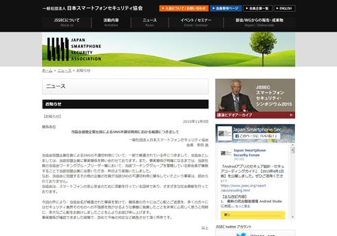 当協会加盟企業社員によるSNS不適切利用における報道につきまして(一般社団法人日本スマートフォンセキュリティ協会)