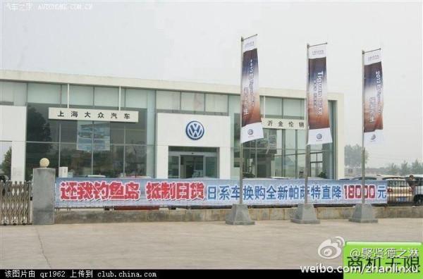 フォルクスワーゲン「釣魚島は中国のもの。日本製品を排斥する。日本車を捨ててVWに乗り換える場合は18000元引き。」