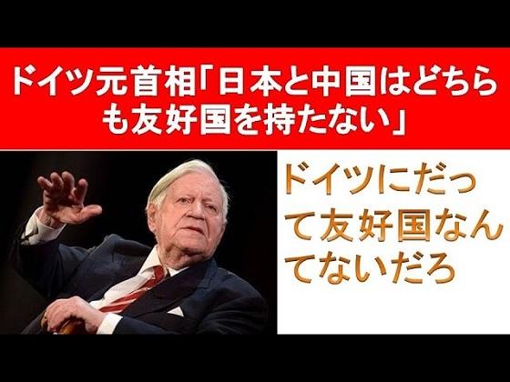 独逸 「ドイツ元首相『日本にも中国にも近隣に友好国がいない』」 「近隣」を狭義に捉えれば、日本の廻りにはおかしな国ばかりなのだが。現代のナチスと呼ばれるドイツに友好国が有るのか?