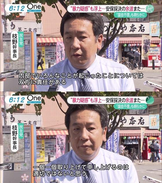 民主党の枝野幹事長は「内部でいろんなことが起こったことについては、双方にそれぞれの言い分がありますので、1個1個取り上げて申し上げるのは適切ではないと思う」