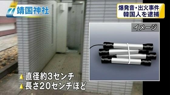 爆発物【韓国人が日本人殺害を狙った爆破テロ事件】結束バンドで束ねられた4本の金属製パイプ(長さ約20センチ、直径3センチ)