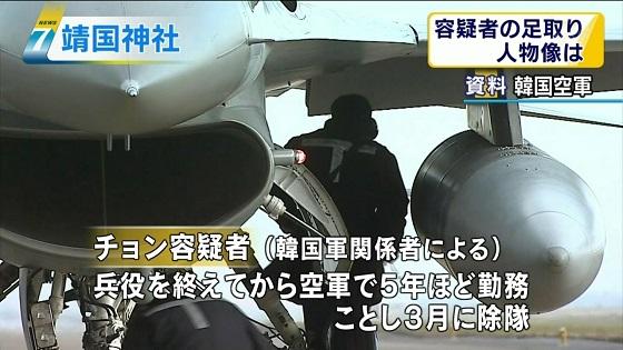 【韓国人が日本人殺害を狙った爆破テロ事件】チョン・チャンハンは今年の3月に韓国空軍を除隊した元軍人