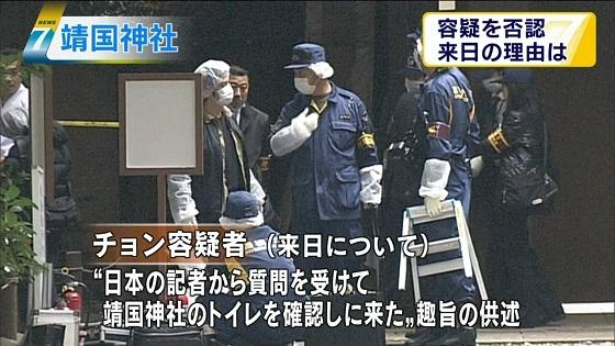 逮捕されたチョン・チャンハンは、日本に再び入国した理由について、「日本の記者からの質問を受けて、靖国神社のトイレを確認しにきた」などと意味不明な供述をしており、今後の追及が待たれる