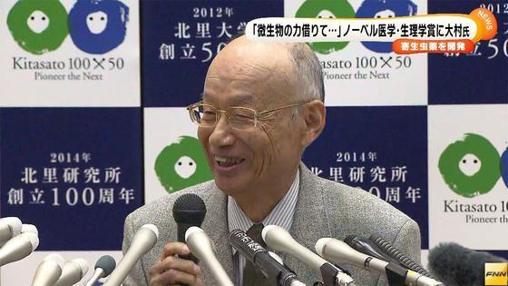 ノーベル医学・生理学賞に大村 智氏ら 日本の受賞は通算23人目