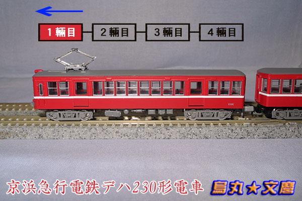 京浜急行230形電車02