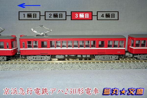京浜急行230形電車04