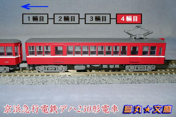 京浜急行230形電車05
