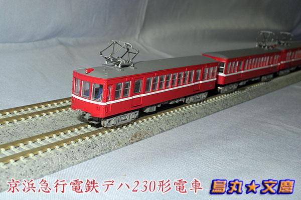 京浜急行230形電車06