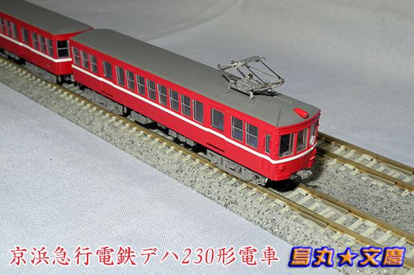 京浜急行230形電車07