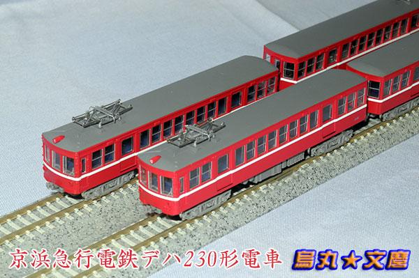 京浜急行230形電車08
