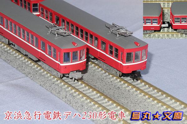 京浜急行230形電車09