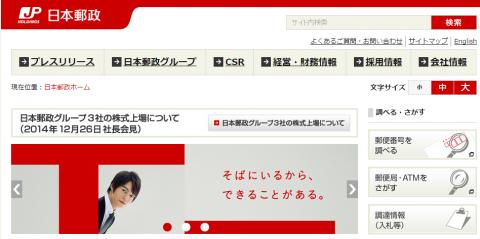 日本郵政(6178)IPOが新規上場承認