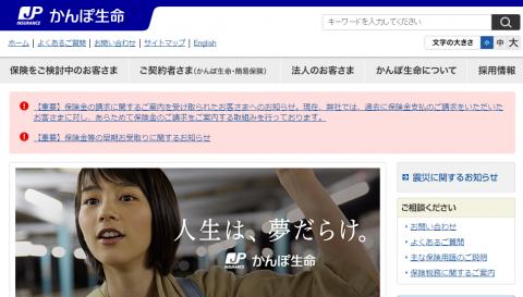 かんぽ生命保険(7181)IPOが新規上場承認