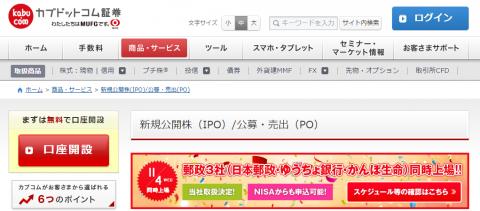日本郵政(6178) ゆうちょ銀行(7182) かんぽ生命保険(7181)IPO初値予想