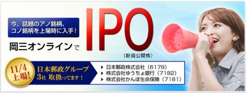 岡三オンライン証券が日本郵政グループIPOを取り扱います