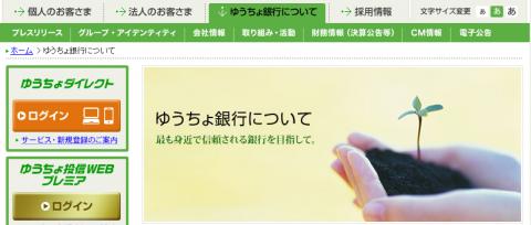 日本郵政グループIPOで郵貯銀行が人気?
