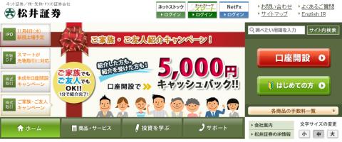 松井証券IPO抽選方法