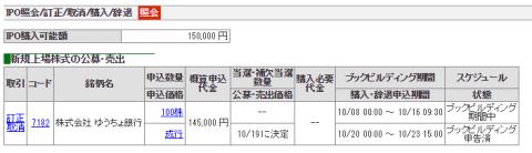 立花証券IPO申込ルールと抽選