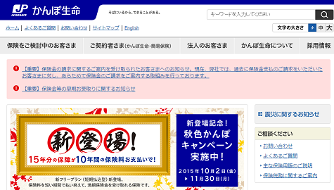 かんぽ生命保険(7181)初値予想とIPO分析記事