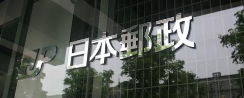 日本郵政IPOブログ