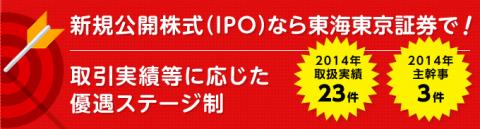 東海東京証券IPO取扱い実績と評判