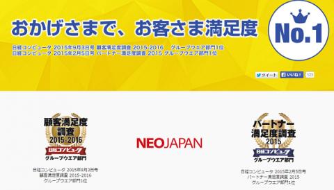 ネオジャパン(3921)初値予想とIPO分析