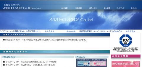 ミズホメディー(4595)IPO初値予想