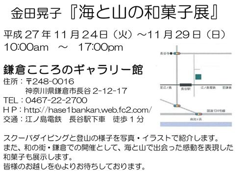 DM両面+あいさつ文-1 500-350