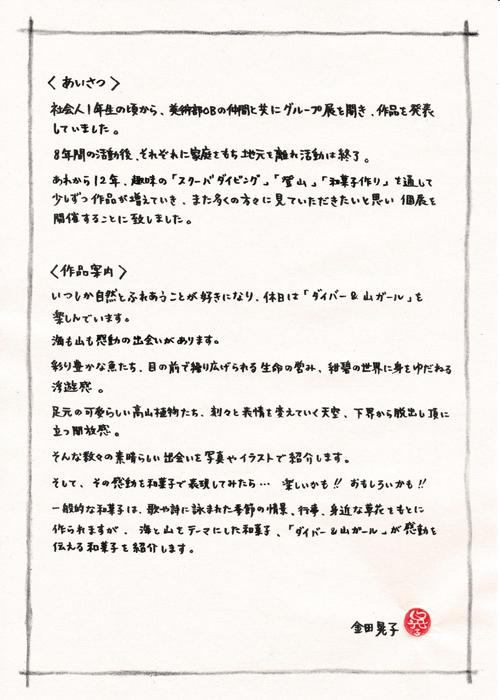 DM両面+あいさつ文-3
