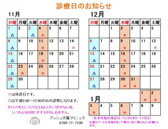 カレンダー(11・12月)