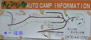 オレンジ村オートキャンプ場案内図