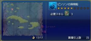 chinbotu-023-pinson.jpg
