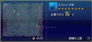 chinbotu-027-estrera.jpg