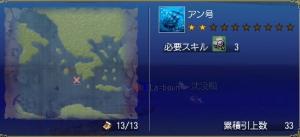 chinbotu-033-ann.jpg