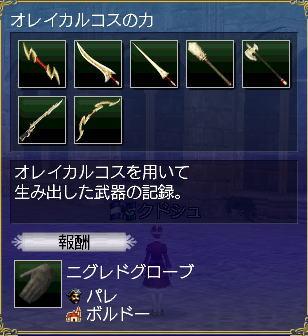 memorial-orei02.jpg