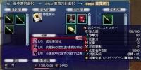 renkin-hensei-apostro01.jpg