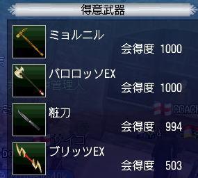 renkin-hensei-baroro02.jpg