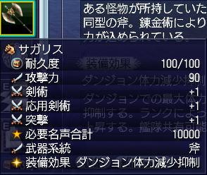 renkin-hensei-sagaris01.jpg