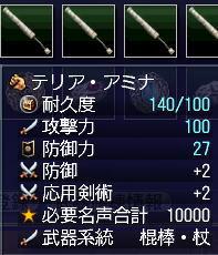 renkin-hensei-teria02.jpg