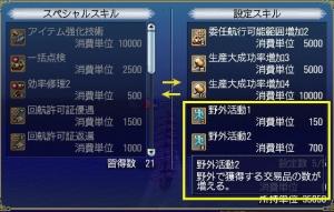 ss-yagai01.jpg