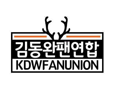 キムドンワンファン連合ロゴ