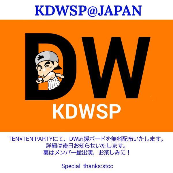 DW応援ボード