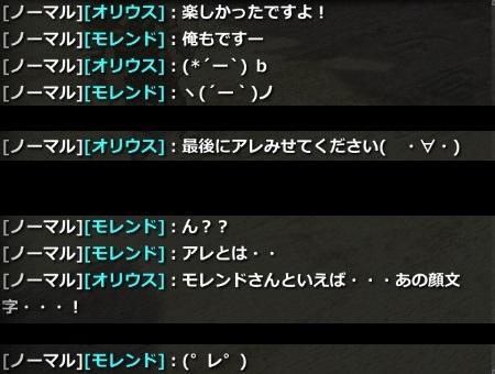 ラスト顔文字w