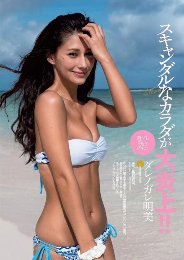 ダレノガレ明美 パンチラ 水着 手ブラ エロ画像a008.jpg