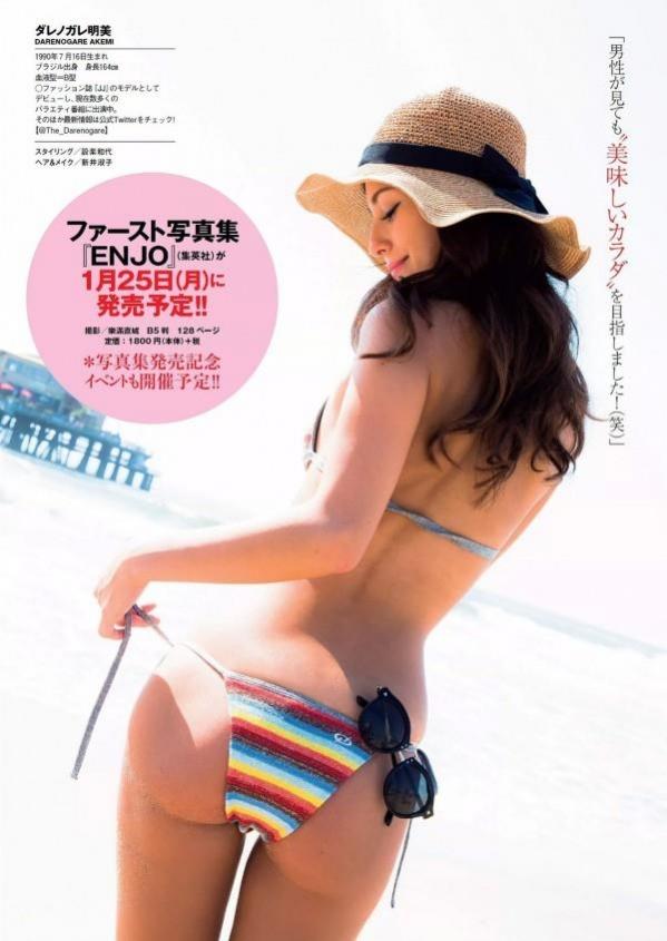 ダレノガレ明美 パンチラ 水着 手ブラ エロ画像a019.jpg