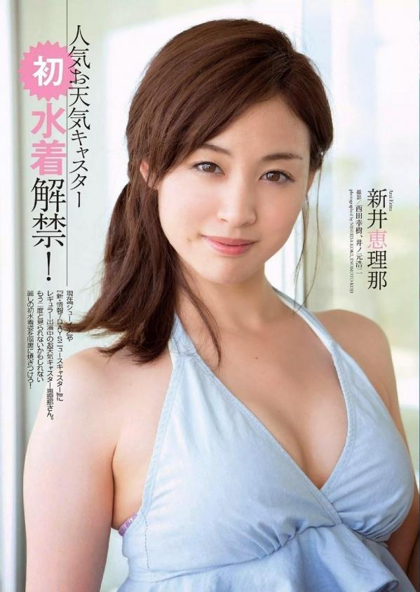 女子アナ 新井恵理那 水着 ヌード エロ画像a010.jpg