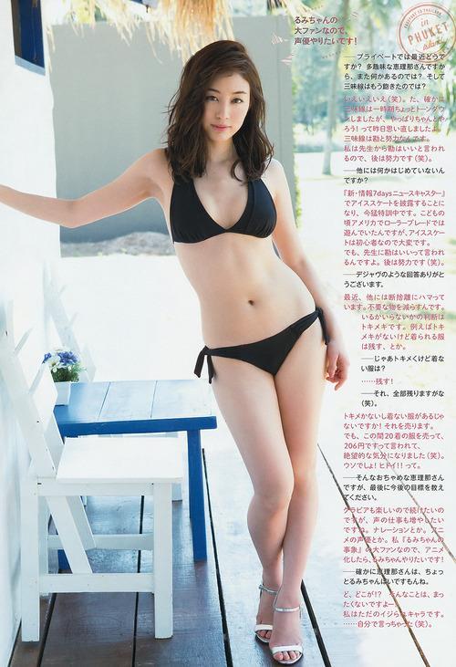 女子アナ 新井恵理那 水着 ヌード エロ画像a084.jpg