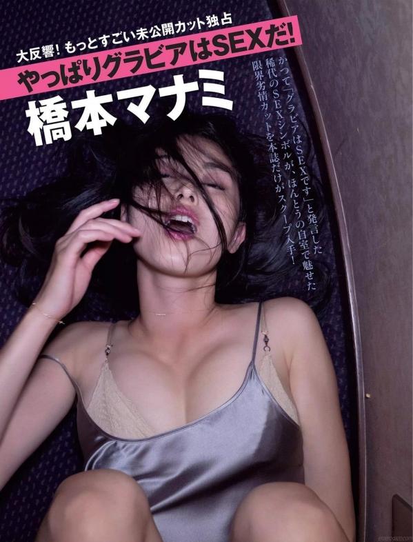 橋本マナミ ヌード エロ画像a038.jpg